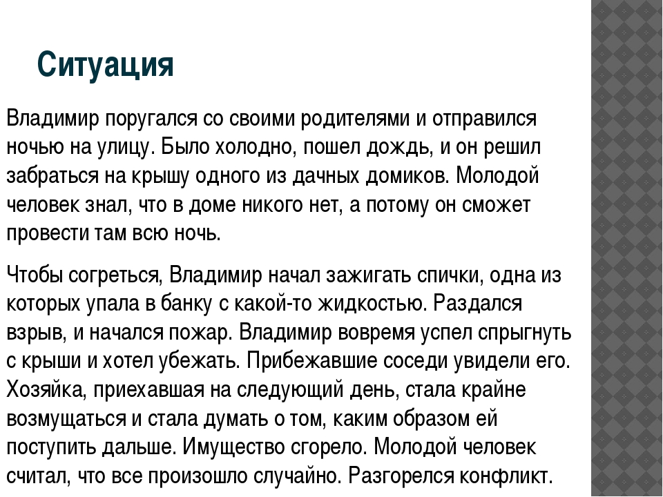 Ситуация Владимир поругался со своими родителями и отправился ночью на улицу....
