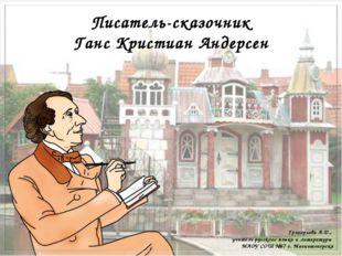 Писатель-сказочник Ганс Кристиан Андерсен Григорьева А.Д., учитель русского я