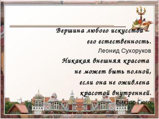 Вершина любого искусства – его естественность. Леонид Сухоруков Никакая внешн