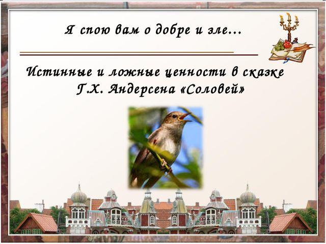 Я спою вам о добре и зле… Истинные и ложные ценности в сказке Г.Х. Андерсена...