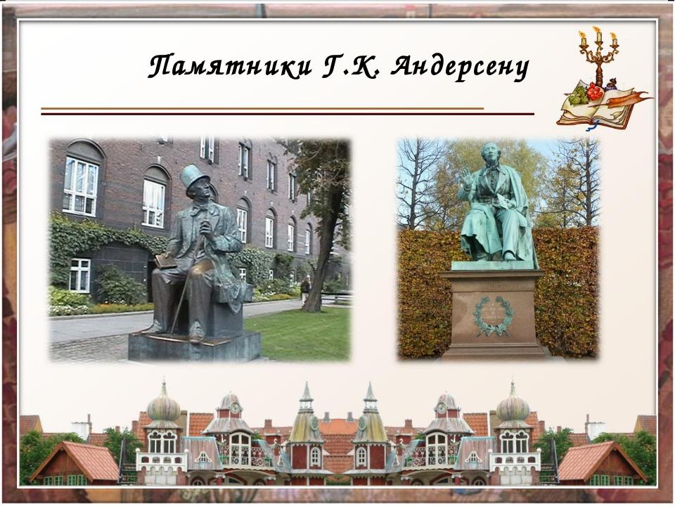 Памятники Г.К. Андерсену