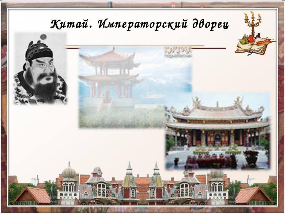 Китай. Императорский дворец
