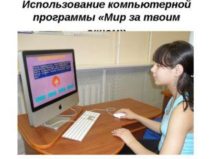 Использование компьютерной программы «Мир за твоим окном»