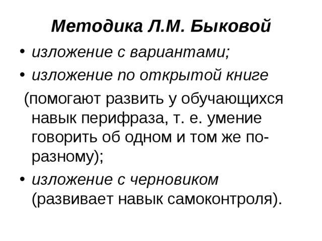 Методика Л.М. Быковой изложение с вариантами; изложение по открытой книге (по...