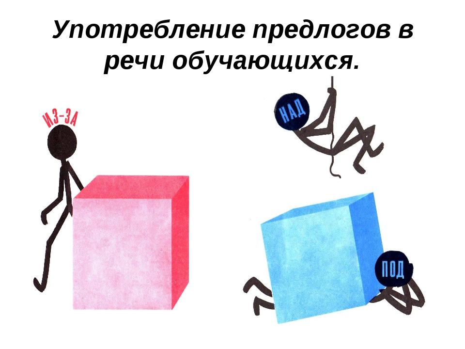 Употребление предлогов в речи обучающихся.