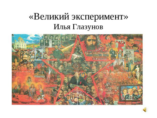 «Великий эксперимент» Илья Глазунов
