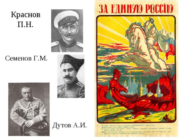 Семенов Г.М. Краснов П.Н. Дутов А.И.