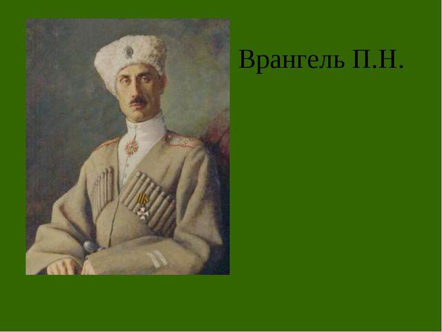 Врангель П.Н.