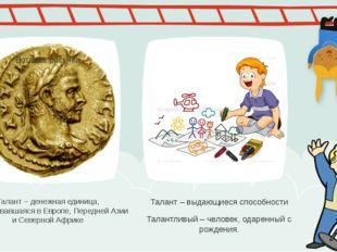 Талант – денежная единица, использовавшаяся в Европе, Передней Азии и Северно