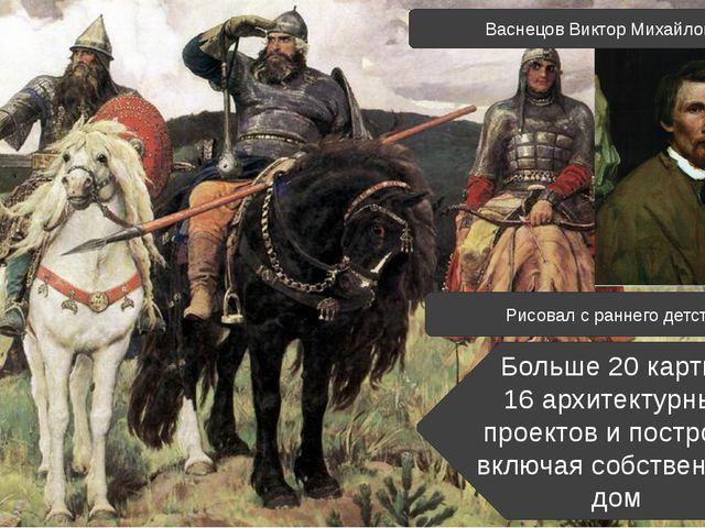 Васнецов Виктор Михайлович Рисовал с раннего детства Больше 20 картин 16 архи...