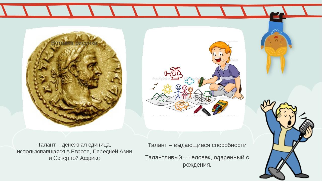 Талант – денежная единица, использовавшаяся в Европе, Передней Азии и Северно...