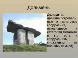 Дольмены Дольмены— древниепогребальные и культовые сооружения, относящиеся