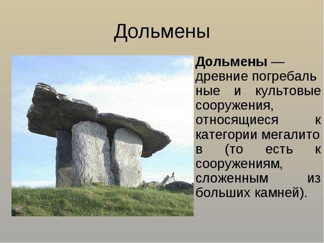 Дольмены Дольмены— древниепогребальные и культовые сооружения, относящиеся...