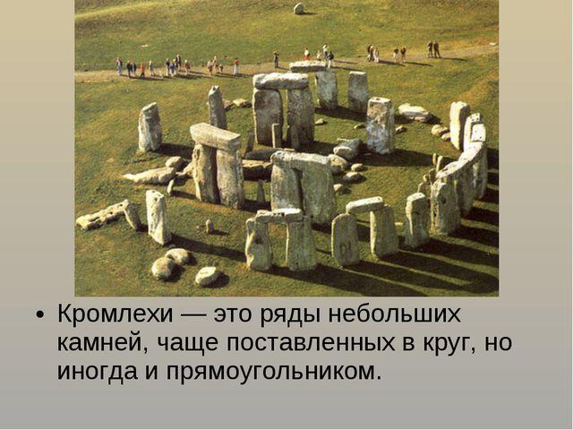 Кромлехи — это ряды небольших камней, чаще поставленных в круг, но иногда и п...