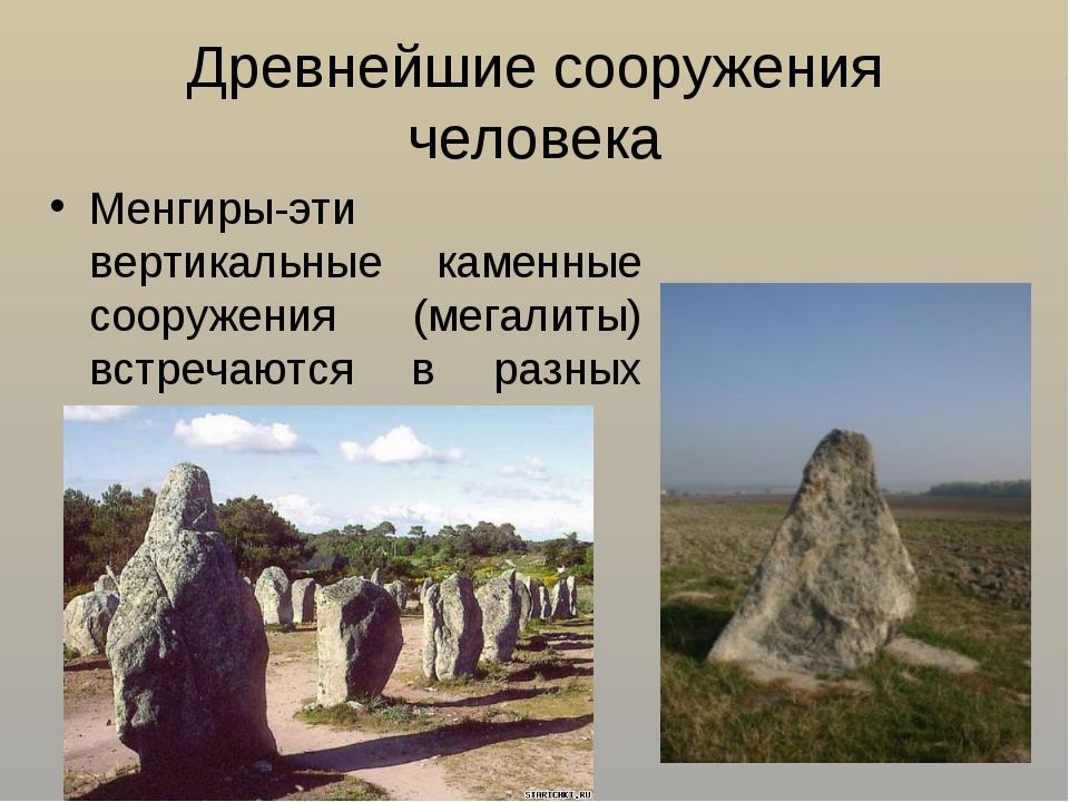 Древнейшие сооружения человека Менгиры-эти вертикальные каменные сооружения (...