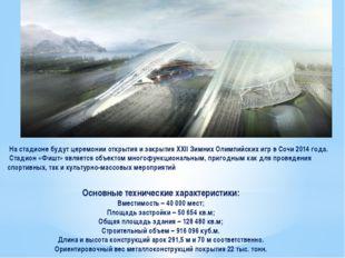 Основные технические характеристики: Вместимость – 40 000 мест; Площадь заст