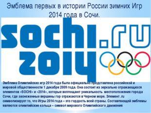 Эмблема первых в истории России зимних Игр 2014 года в Сочи. Эмблема Олимпийс