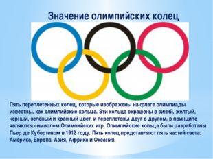 Значение олимпийских колец Пять переплетенных колец, которые изображены на фл