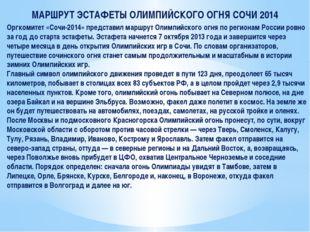 МАРШРУТ ЭСТАФЕТЫ ОЛИМПИЙСКОГО ОГНЯ СОЧИ 2014 Оргкомитет «Сочи-2014» представи