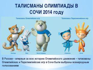 В России – впервые за всю историю Олимпийского движения – талисманы Олимпийск