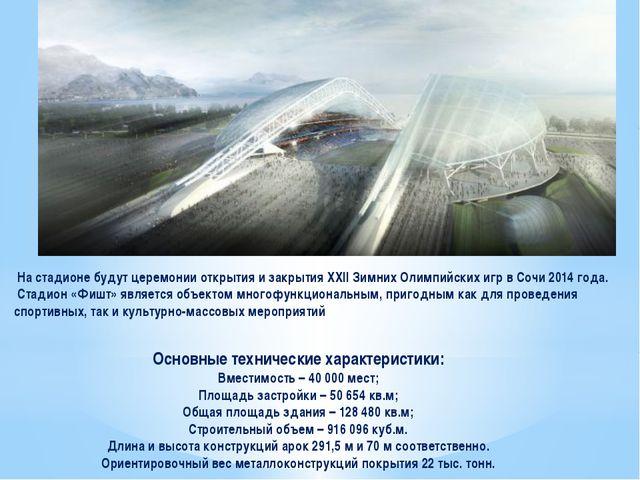 Основные технические характеристики: Вместимость – 40 000 мест; Площадь заст...
