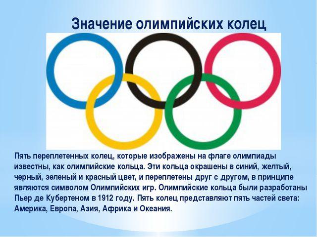 Значение олимпийских колец Пять переплетенных колец, которые изображены на фл...