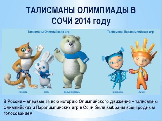 В России – впервые за всю историю Олимпийского движения – талисманы Олимпийск...