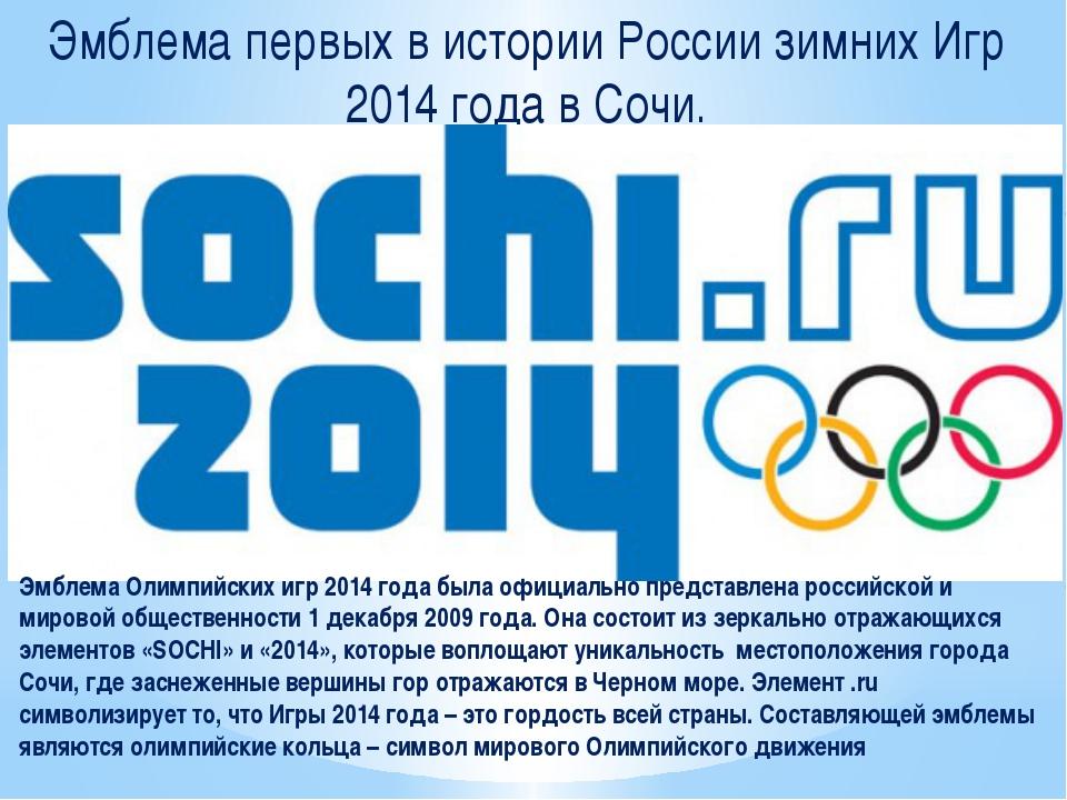 Эмблема первых в истории России зимних Игр 2014 года в Сочи. Эмблема Олимпийс...