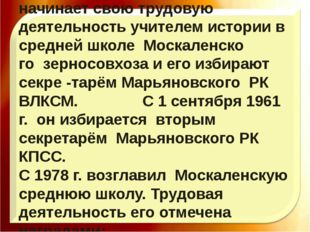 В 1952 г.Леонид Дмитриевич начинает свою трудовую деятельность учителем исто