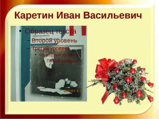 Каретин Иван Васильевич
