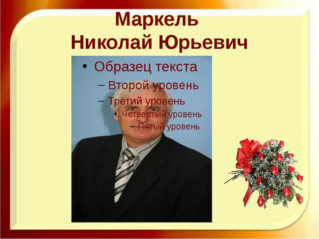 Маркель Николай Юрьевич http://aida.ucoz.ru