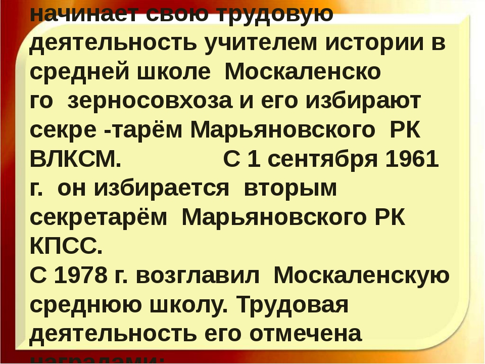 В 1952 г.Леонид Дмитриевич начинает свою трудовую деятельность учителем исто...