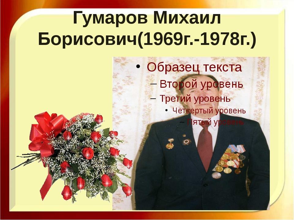 Гумаров Михаил Борисович(1969г.-1978г.) http://aida.ucoz.ru