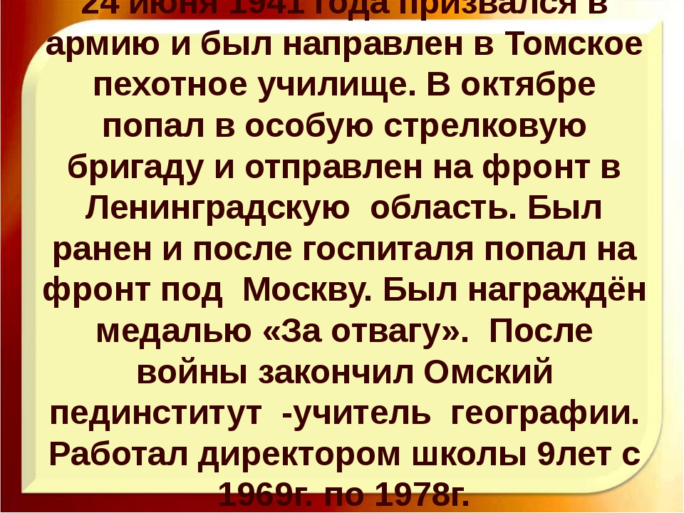 24 июня 1941 года призвался в армию и был направлен в Томское пехотное учили...