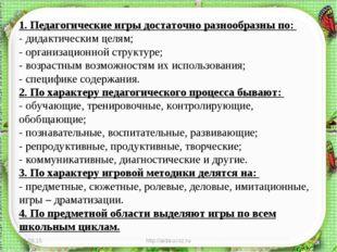 * http://aida.ucoz.ru * 1. Педагогические игры достаточно разнообразны по: -