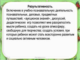 * http://aida.ucoz.ru * Результативность. Включение в учебно-познавательную д