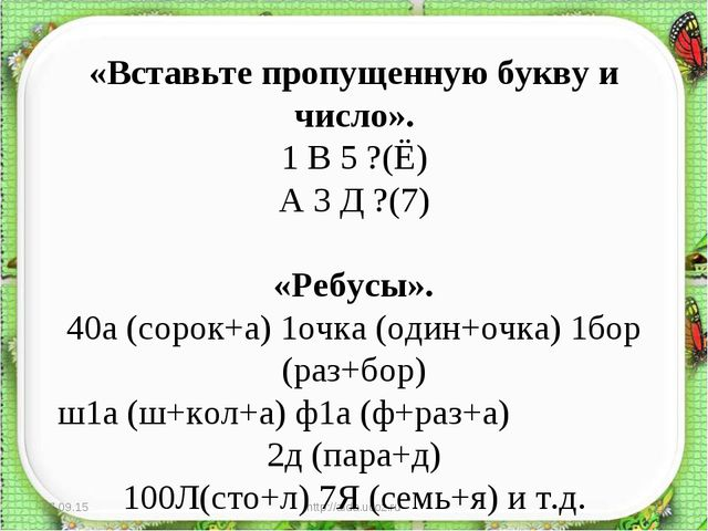* http://aida.ucoz.ru * «Вставьте пропущенную букву и число». 1 В 5 ?(Ё) А 3...