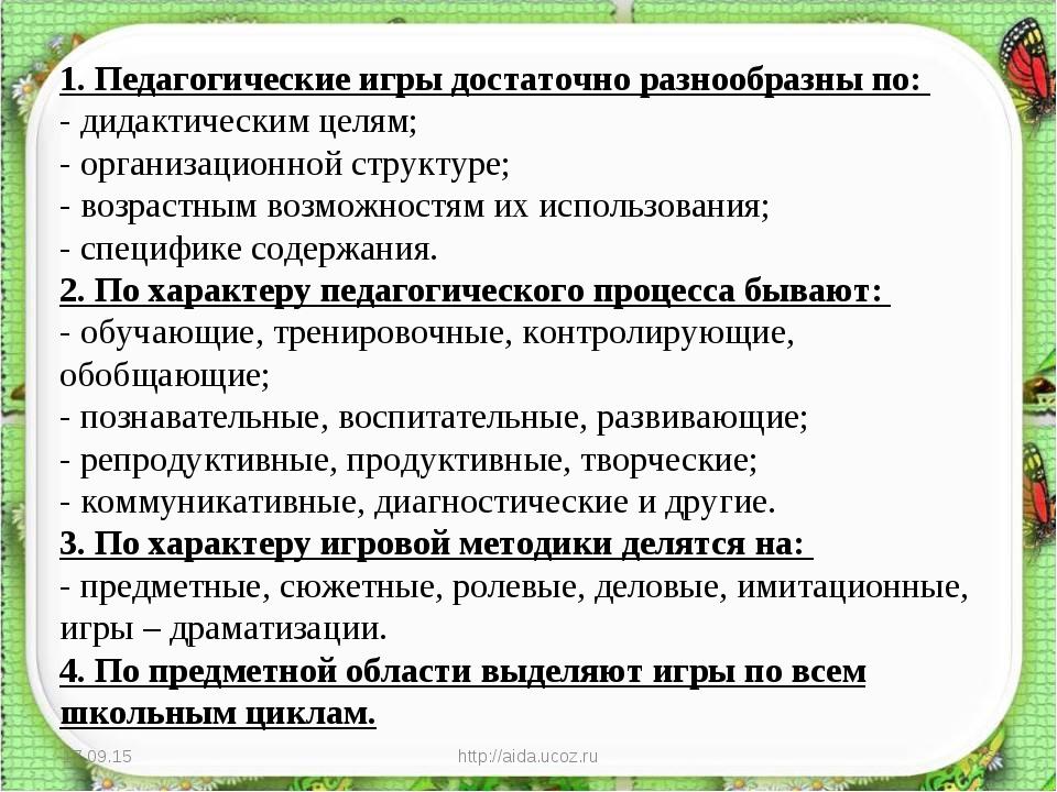 * http://aida.ucoz.ru * 1. Педагогические игры достаточно разнообразны по: -...
