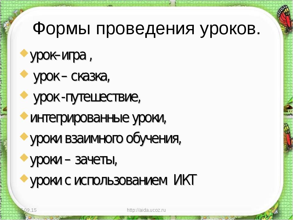 Формы проведения уроков. * http://aida.ucoz.ru * урок–игра , урок – сказка, у...