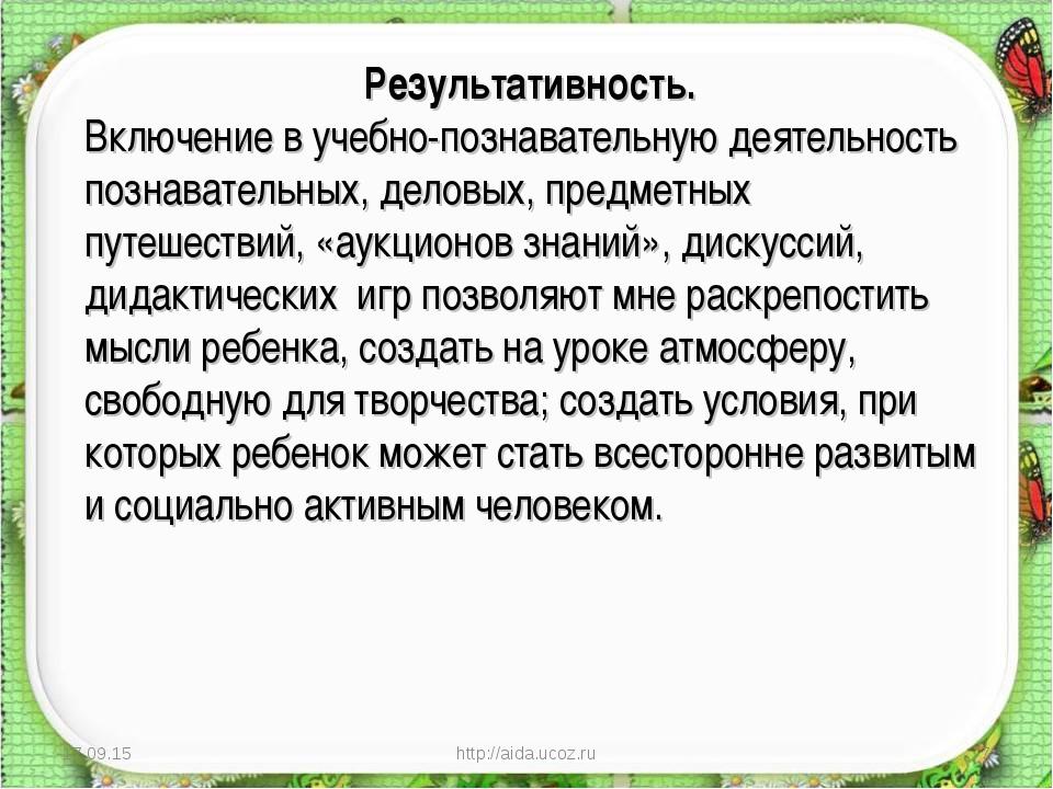 * http://aida.ucoz.ru * Результативность. Включение в учебно-познавательную д...