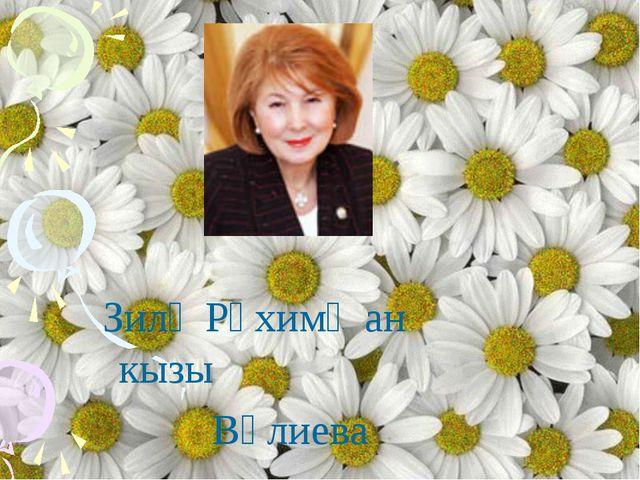 Зилә Рәхимҗан кызы Вәлиева