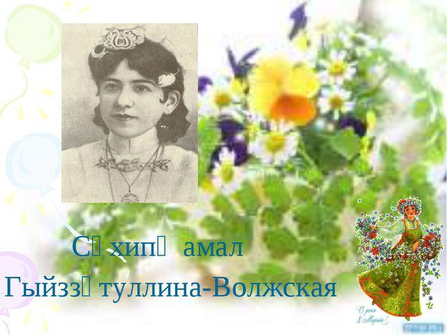 Сәхипҗамал Гыйззәтуллина-Волжская