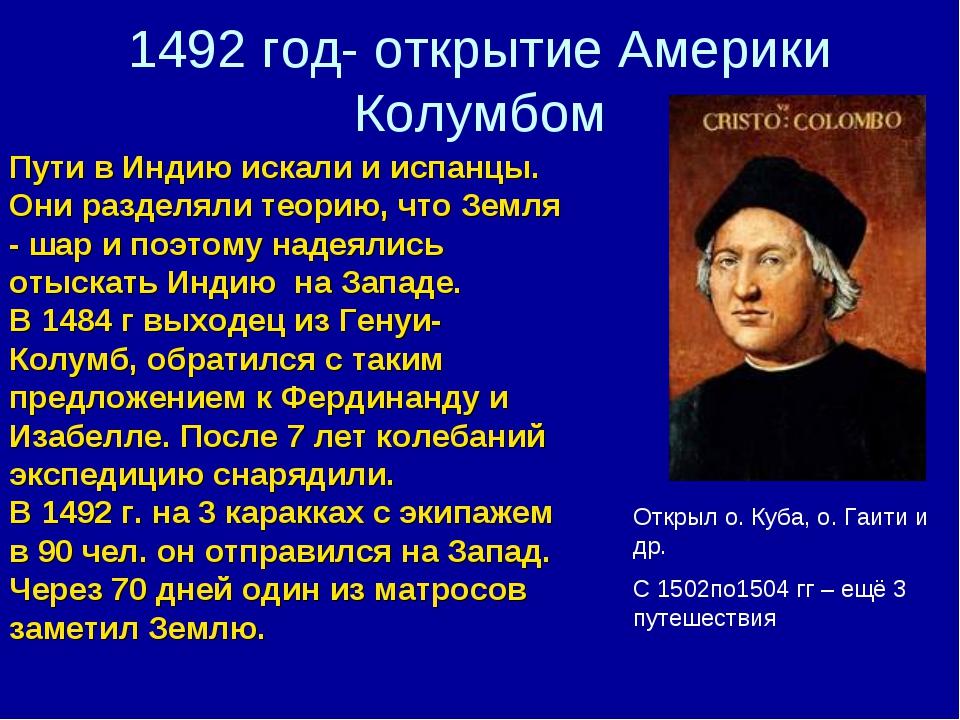 1492 год- открытие Америки Колумбом Пути в Индию искали и испанцы. Они раздел...