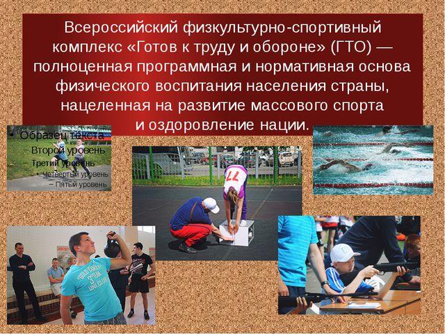 Всероссийский физкультурно-спортивный комплекс «Готов ктруду иобороне» (ГТО...