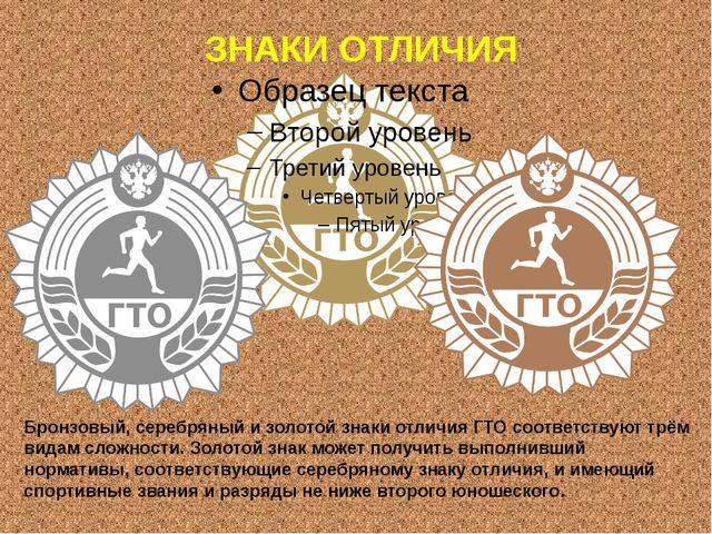 ЗНАКИ ОТЛИЧИЯ Бронзовый, серебряный и золотой знаки отличия ГТО соответствуют...