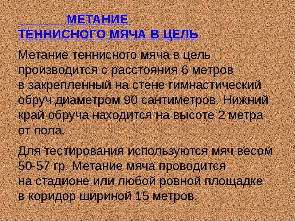 МЕТАНИЕ ТЕННИСНОГО МЯЧА ВЦЕЛЬ Метание теннисного мяча вцель производится с...
