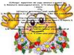 13) Жолдың кедергісінен маңызды жиналысқа кешіксеңіз: Жиналыста мазасызданып