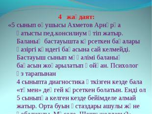 жағдаят: «5 сынып оқушысы Ахметов Арнұрға қатысты пед.консилиум өтіп жатыр. Б