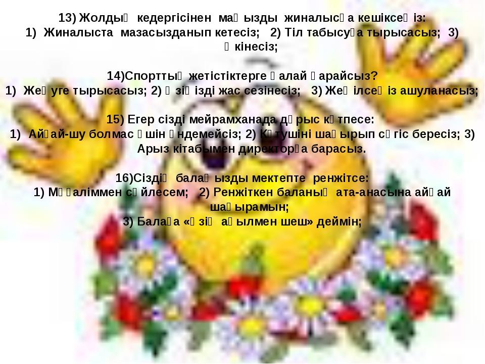 13) Жолдың кедергісінен маңызды жиналысқа кешіксеңіз: Жиналыста мазасызданып...
