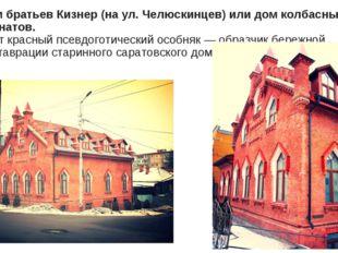Дом братьев Кизнер (на ул. Челюскинцев) или дом колбасных магнатов. Этот крас